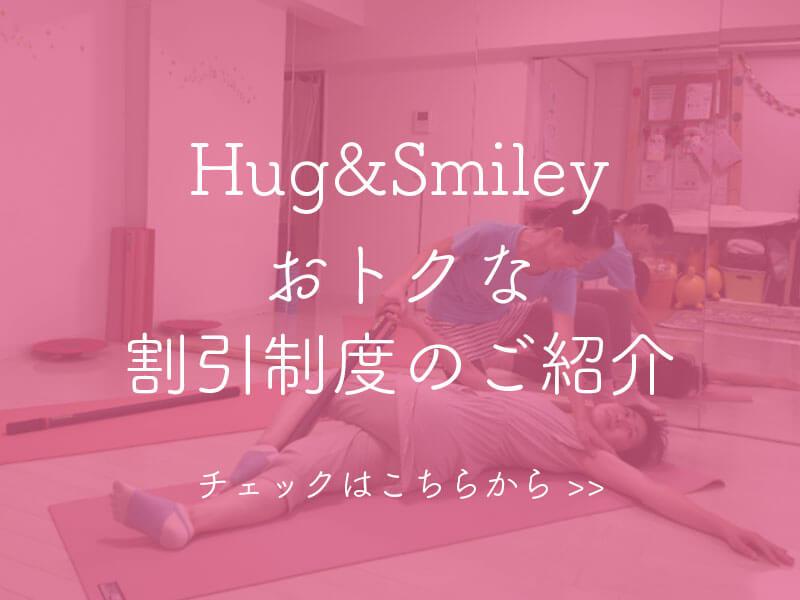 二子玉川のピラティス&小顔・美脚整体 | Hug&Smiley 誘導バナー お得な割引制度紹介