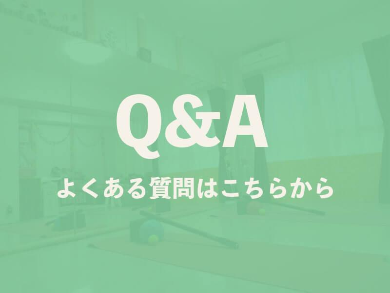 二子玉川のピラティス&小顔・美脚整体 | Hug&Smiley 誘導バナー よくある質問