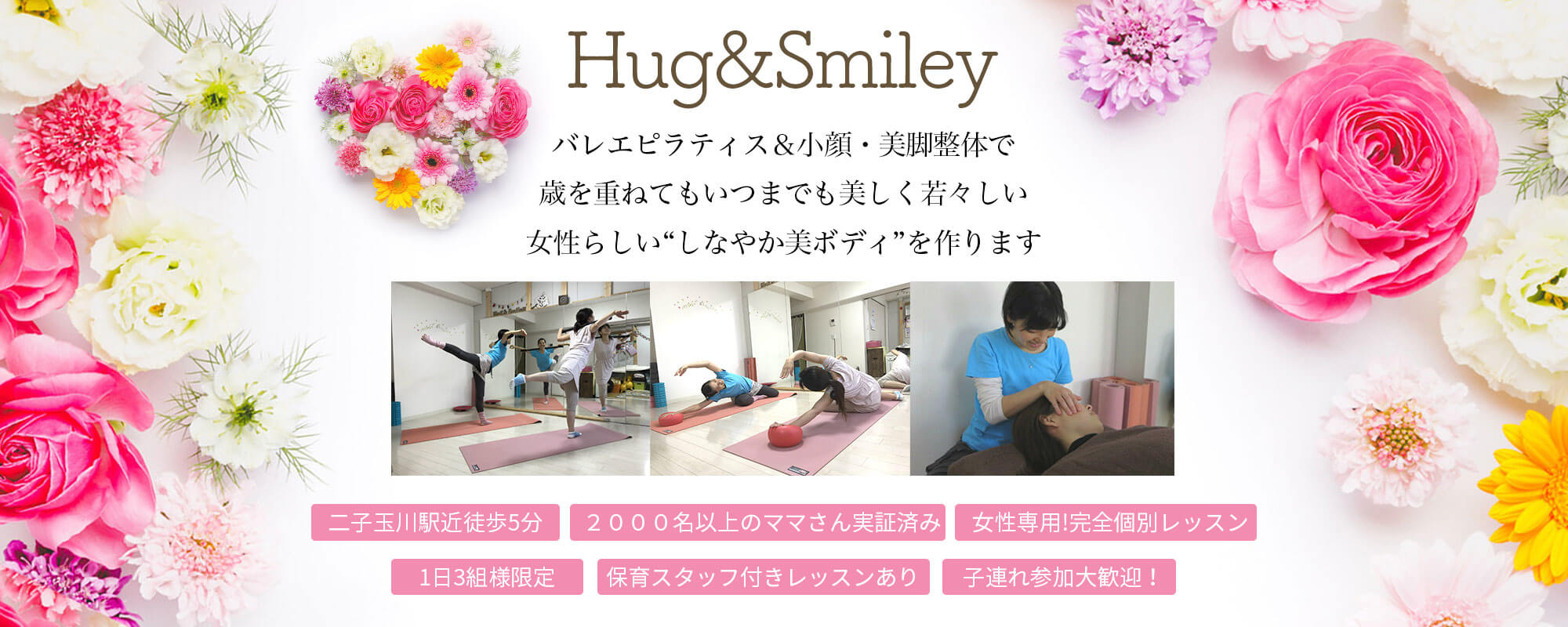 二子玉川のピラティス&小顔・美脚整体 | Hug&Smiley ヘッダー