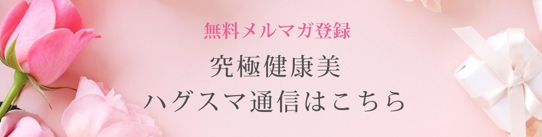 二子玉川のピラティス&小顔・美脚整体 | Hug&Smiley 無料メールマガジン登録バナー