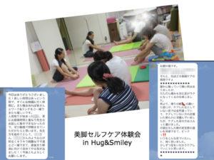 二子玉川のピラティス&小顔・美脚整体   Hug&Smiley 美脚セルフケア体験会