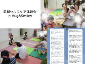 二子玉川のピラティス&小顔・美脚整体 | Hug&Smiley 美脚セルフケア体験会