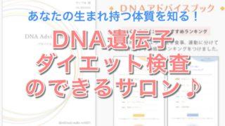 二子玉川のピラティス&小顔・美脚整体 | Hug&Smiley DNAダイエット検査