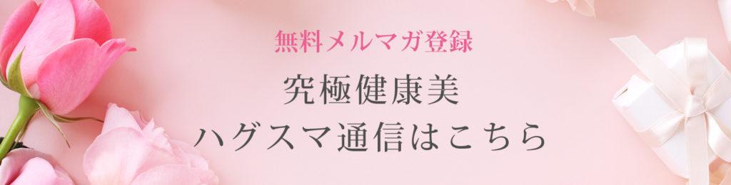 二子玉川のピラティス&小顔・美脚整体 | Hug&Smiley 無料メールマガジン,メルマガ