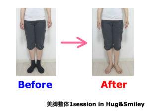 二子玉川のピラティス&小顔・美脚整体 | Hug&Smiley ビフォーアフター11