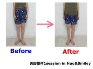 二子玉川のピラティス&小顔・美脚整体 | Hug&Smiley ビフォーアフター15