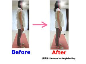 二子玉川のピラティス&小顔・美脚整体 | Hug&Smiley ビフォーアフター23