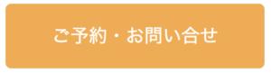 二子玉川のピラティス&小顔・美脚整体 | Hug&Smiley ボタン