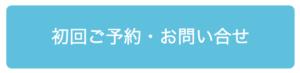 二子玉川のピラティス&小顔・美脚整体   Hug&Smiley ボタン