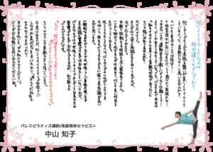 二子玉川のピラティス&小顔・美脚整体 | Hug&Smiley 中山知子