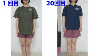 二子玉川のピラティス&小顔・美脚整体 | Hug&Smiley ビフォーアフター25