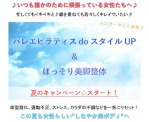 二子玉川のピラティス&小顔・美脚整体 | Hug&Smiley 夏のキャンペーン