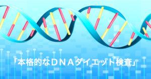 二子玉川のピラティス&小顔・美脚整体 | Hug&Smiley DNAダイエット検査6