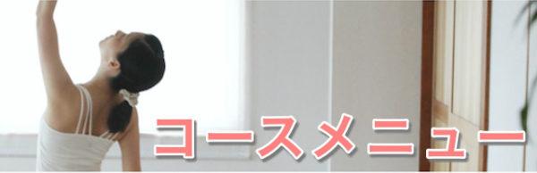 二子玉川のピラティス&小顔・美脚整体 | Hug&Smiley コースメニュー
