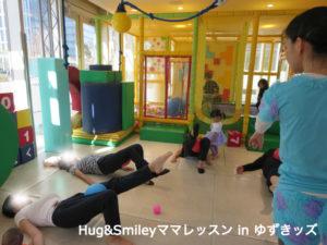 二子玉川のピラティス&小顔・美脚整体 | Hug&Smiley ゆずきッズ親子レッスン