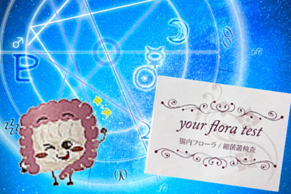 二子玉川のピラティス&小顔・美脚整体 | Hug&Smiley 腸内フローラ検査と占星術