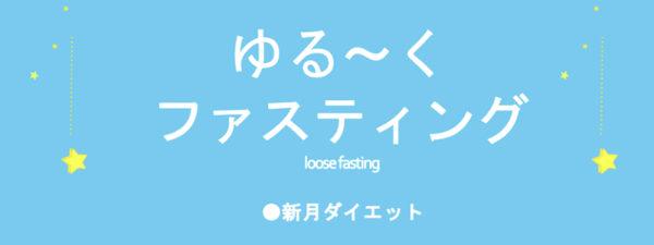 二子玉川のピラティス&小顔・美脚整体 | Hug&Smiley ゆるいファスティング,loosefasting