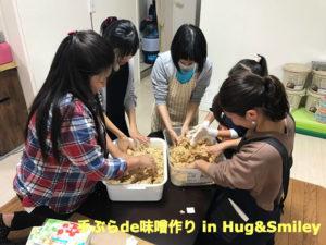 二子玉川のピラティス&小顔・美脚整体 | Hug&Smiley 味噌作り,ハグスマイリー