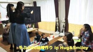 二子玉川のピラティス&小顔・美脚整体   Hug&Smiley 味噌作り,ハグスマイリー