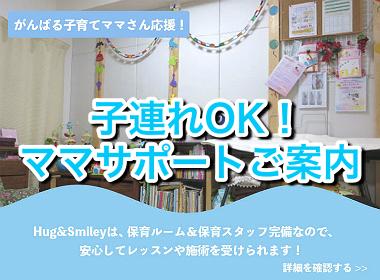 二子玉川のピラティス&小顔・美脚整体 | Hug&Smiley 保育スペース
