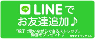 二子玉川のピラティス&小顔・美脚整体 | Hug&Smiley LINE