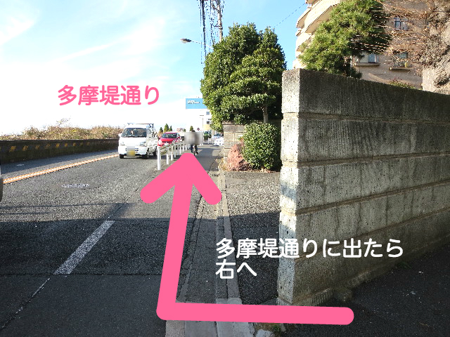 二子玉川のピラティス&小顔・美脚整体 | Hug&Smiley 道順14