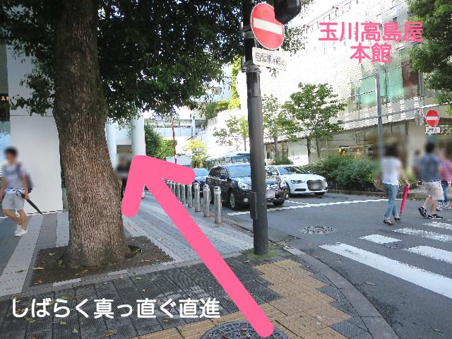 二子玉川のピラティス&小顔・美脚整体 | Hug&Smiley 道順4