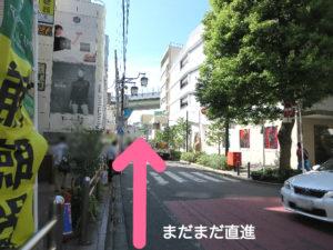 二子玉川のピラティス&小顔・美脚整体 | Hug&Smiley 道順5
