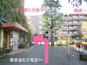 二子玉川のピラティス&小顔・美脚整体   Hug&Smiley 道順9