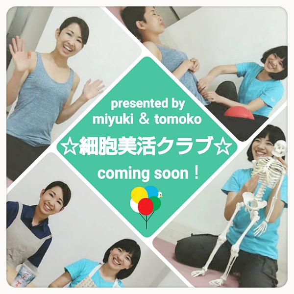 細胞美活クラブ,山﨑美由紀,中山知子