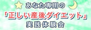細胞美活クラブ,山﨑美由紀,中山知子,産後ダイエット