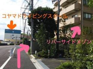 二子玉川のピラティス&小顔・美脚整体   Hug&Smiley 道順14_2
