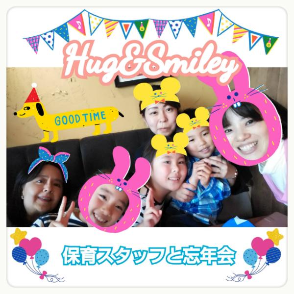 二子玉川のピラティス&小顔・美脚整体 | Hug&Smiley,保育スタッフと忘年会,中山知子