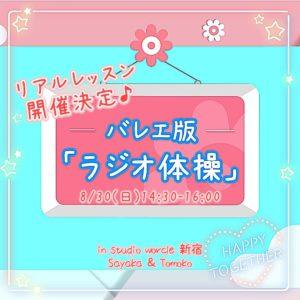 二子玉川のピラティス&小顔・美脚整体   Hug&Smiley ,中山知子,バレラジ