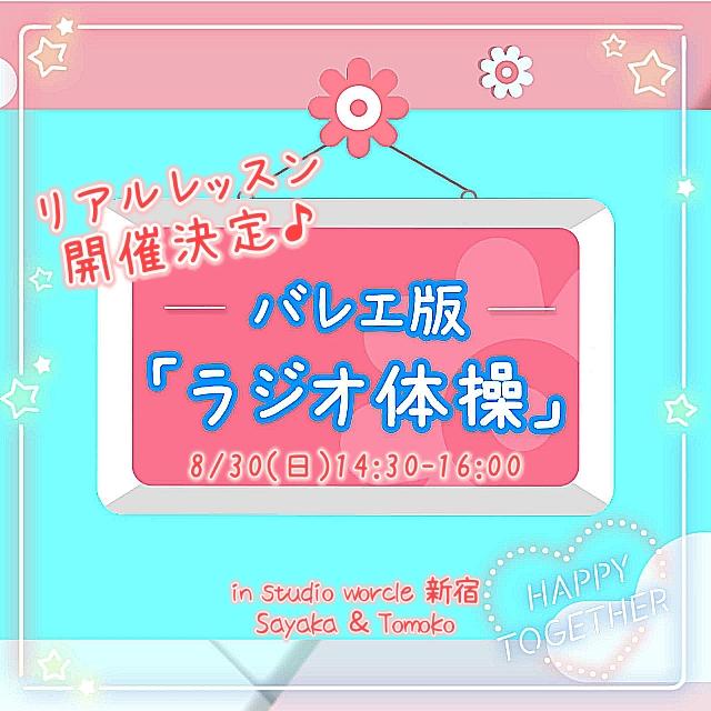 二子玉川のピラティス&小顔・美脚整体 | Hug&Smiley ,中山知子,バレラジ